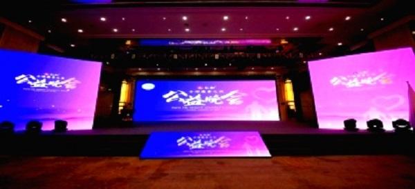 2021全球慈善之夜公益晚会在北京圆满落幕
